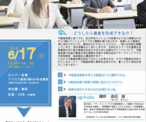 6/17(日)セミナーのお知らせ