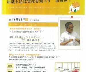 8/26(日)セミナーのお知らせ