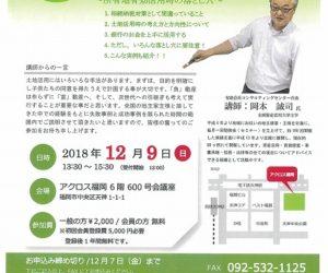 12/9(日)セミナーのお知らせ