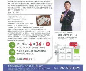 4/14(日)賃貸オーナー向けセミナーのお知らせ
