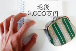 老後2000万円