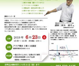 6/23(日)不動産セミナーのお知らせ