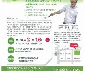 老後、2,000万円をどうやって準備する?~第83回セミナーのお知らせ~