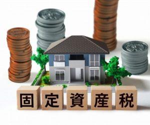 固定資産税の誤徴収 行政の対応はどうだったのか